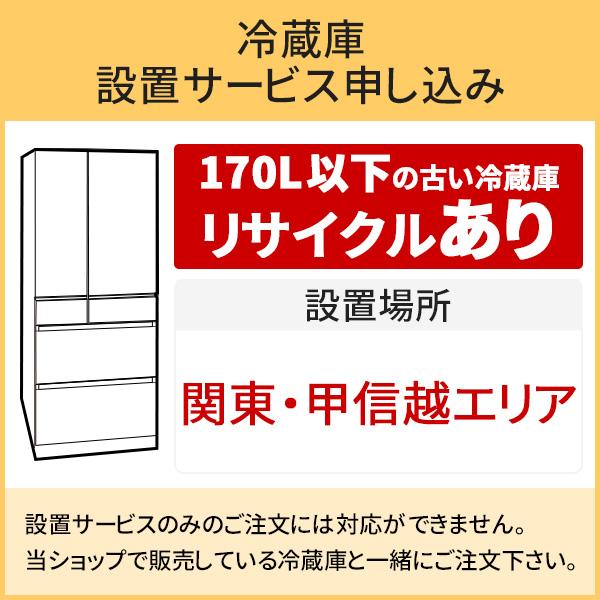 「冷蔵庫(1)」関東・甲信越エリア用【標準設置+収集運搬料金+家電リサイクル券】170L以下の古い冷蔵庫の引き取りあり/代引き支払い不可