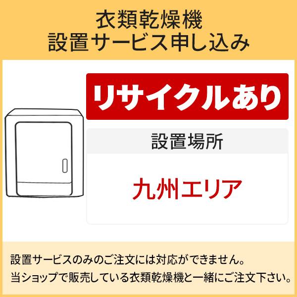 「衣類乾燥機」(九州エリア用)【標準設置+収集運搬料金+家電リサイクル券】古い衣類乾燥機の引き取りあり