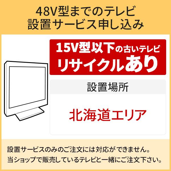 「~48V型までの薄型テレビ」北海道エリア用【標準設置+収集運搬料金+家電リサイクル券】15型以下の古いテレビの引き取りあり/代引き支払い不可