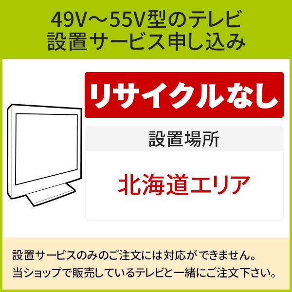 「49~55V型の薄型テレビ」(北海道エリア用)標準設置サービス申し込み・引き取り無し/代引き支払い不可