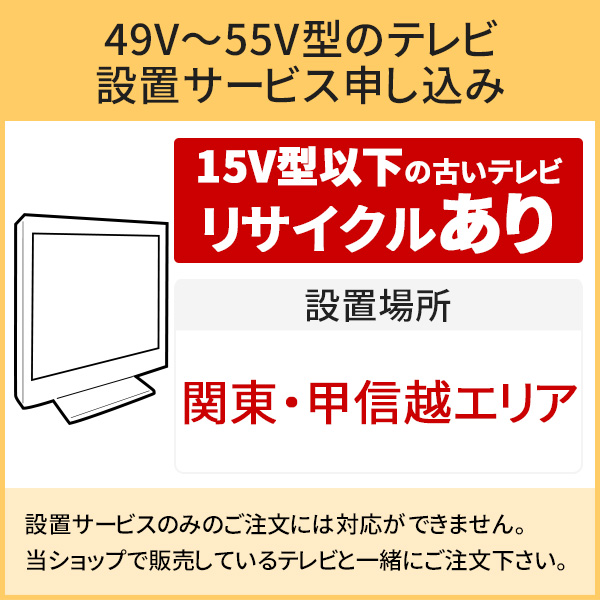 「49~55V型の薄型テレビ」関東・甲信越エリア用【標準設置+収集運搬料金+家電リサイクル券】15型以下の古いテレビの引き取りあり/代引き支払い不可