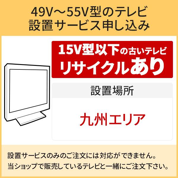 「49~55V型の薄型テレビ」九州エリア【標準設置+収集運搬料金+家電リサイクル券】15型以下の古いテレビの引き取りあり/代引き支払い不可