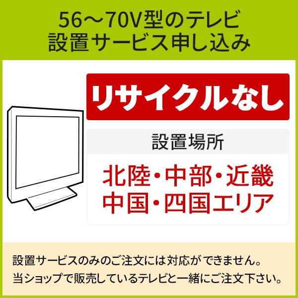 「56~70V型の薄型テレビ」(北陸・中部・近畿・中国・四国エリア用)標準設置サービス申し込み・引き取り無し/代引き支払い不可