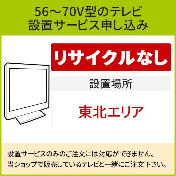 「56~70V型の薄型テレビ」(東北エリア用)標準設置サービス申し込み・引き取り無し/代引き支払い不可