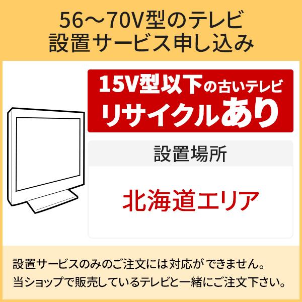 「56~70V型の薄型テレビ」北海道エリア用【標準設置+収集運搬料金+家電リサイクル券】15型以下の古いテレビの引き取りあり/代引き支払い不可