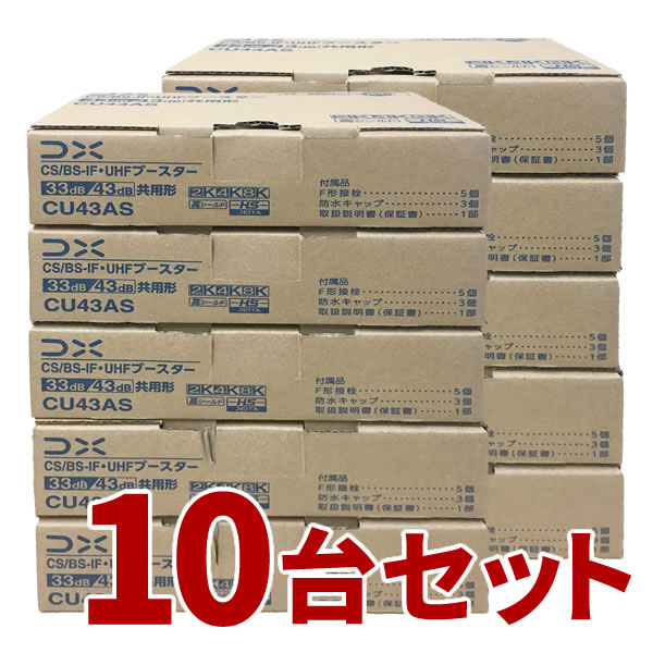 CU43AS-10SET BS/CS/UHF用ブースター DXアンテナ 2K・4K・8K対応 33dB/43dB共用形 CU43AS10SET 10個セット