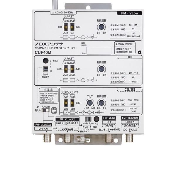 お取り寄せ CUF40M CS/BS-IF・UHF・V-Low・FM帯 共同受信用ブースター DXアンテナ 地上デジタル放送対応 40dB形【KK9N0D18P】