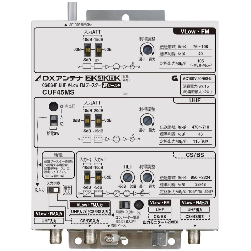 CUF45MS 共同受信用ブースター DXアンテナ CS/BS-IF・UHF・V-Low・FMブースター(45dB形)2K・4K・8K対応