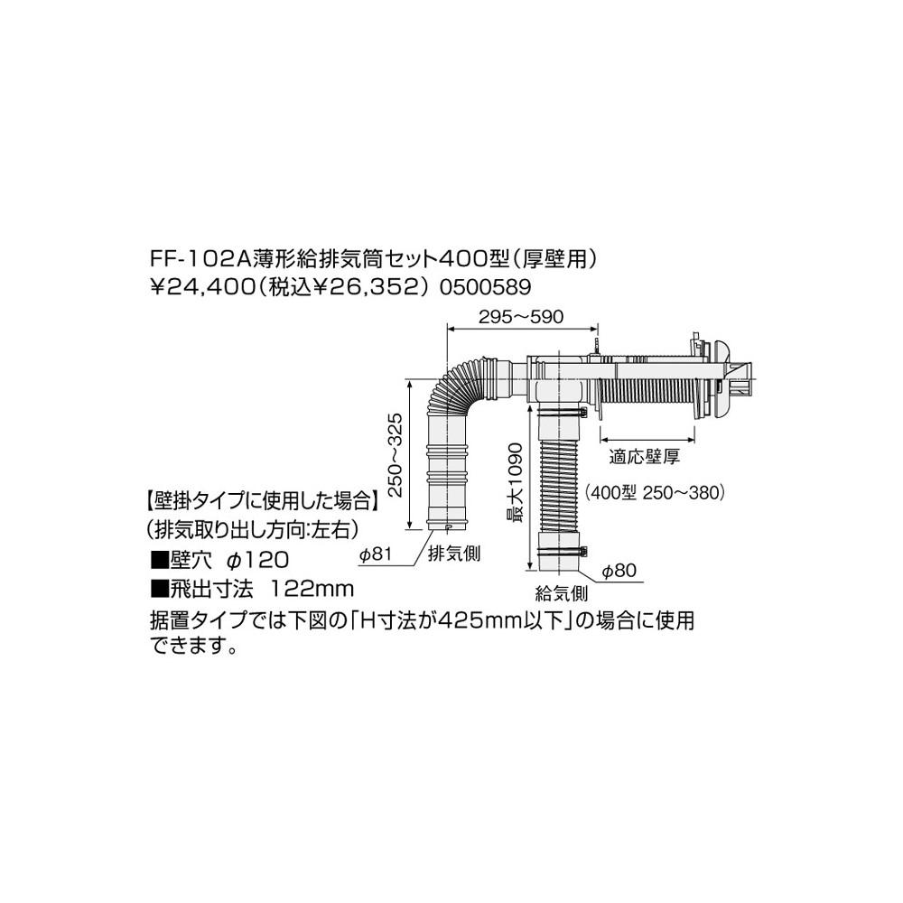 【給湯機本体と同時注文】【メーカー直送】代引不可 0500589 石油給湯機器関連部材 ノーリツ FF-102A薄型給排気筒セット400型(厚壁用)