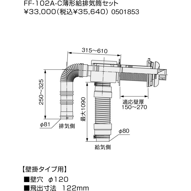 【給湯機本体と同時注文】【メーカー直送】代引不可 0501853 石油給湯機器関連部材 ノーリツ FF-102A-C薄型給排気筒セット