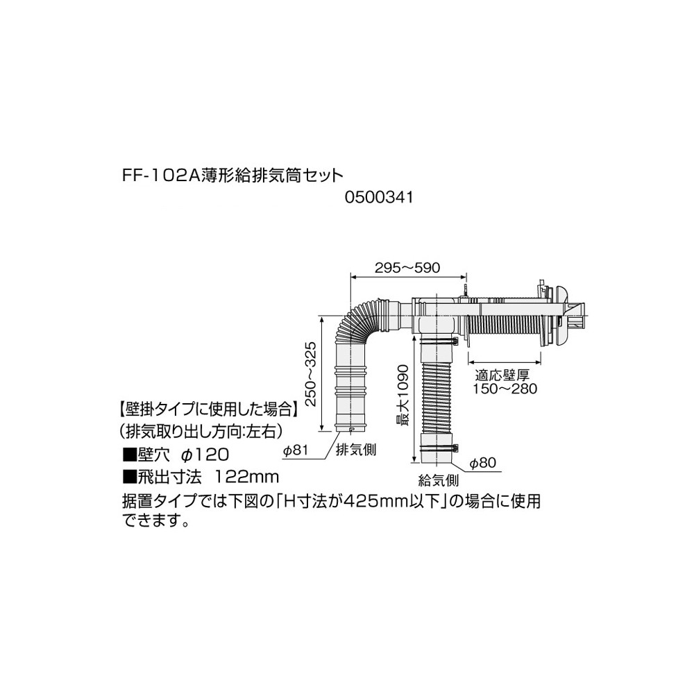 【給湯機本体と同時注文】【メーカー直送】代引不可 0500341 石油給湯機器関連部材 ノーリツ FF-102A薄型給排気筒セット