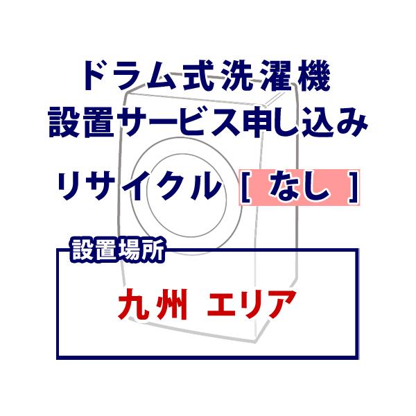 「ドラム式洗濯機」(九州エリア用)標準設置サービス申し込み・引き取り無し