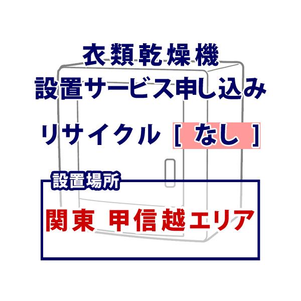 「衣類乾燥機」(関東・甲信越エリア用)標準設置サービス申し込み・引き取り無し
