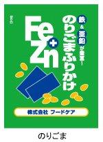 成分強化>鉄>Fe+Znふりかけ