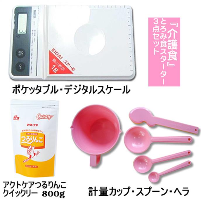 Dr.ミールオリジナル★『介護食』とろみ食スタータ3点セット