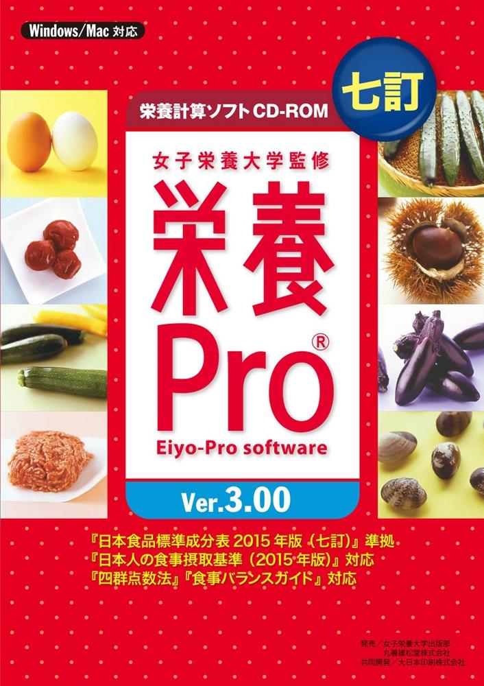 栄養計算ソフトCD-ROM栄養Pro Ver.3.00(栄養プロ)