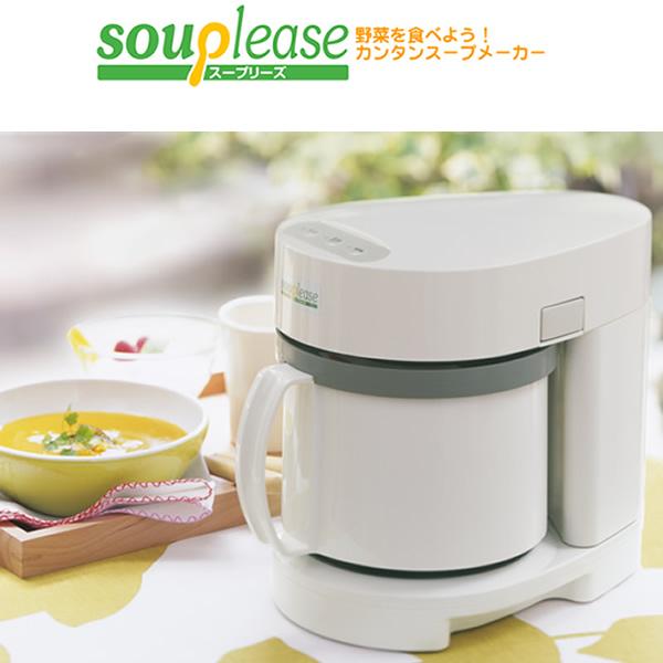 スープメーカー「スープリーズ souplease」