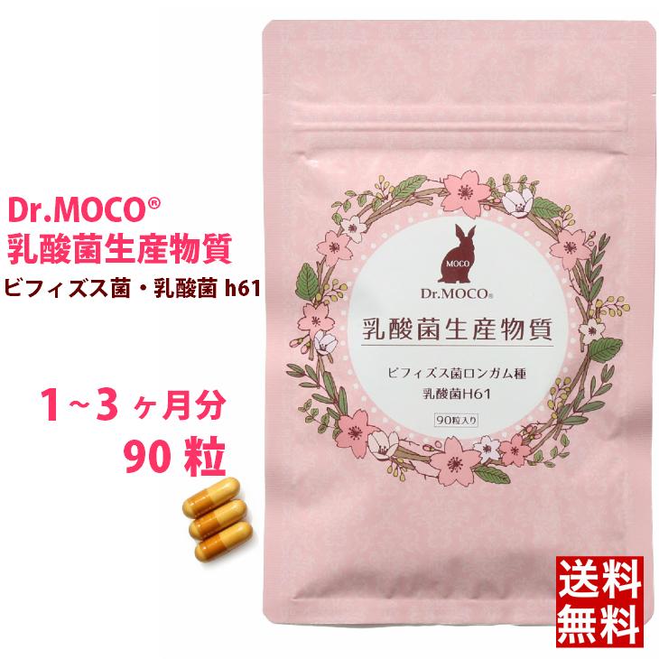 Dr.MOCO乳酸菌生産物質サプリ【1~3ヶ月分】 90粒