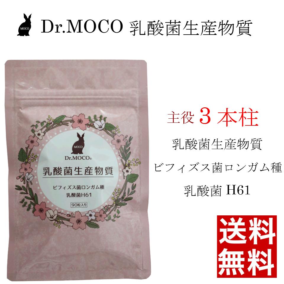 Dr.MOCO乳酸菌生産物質サプリ