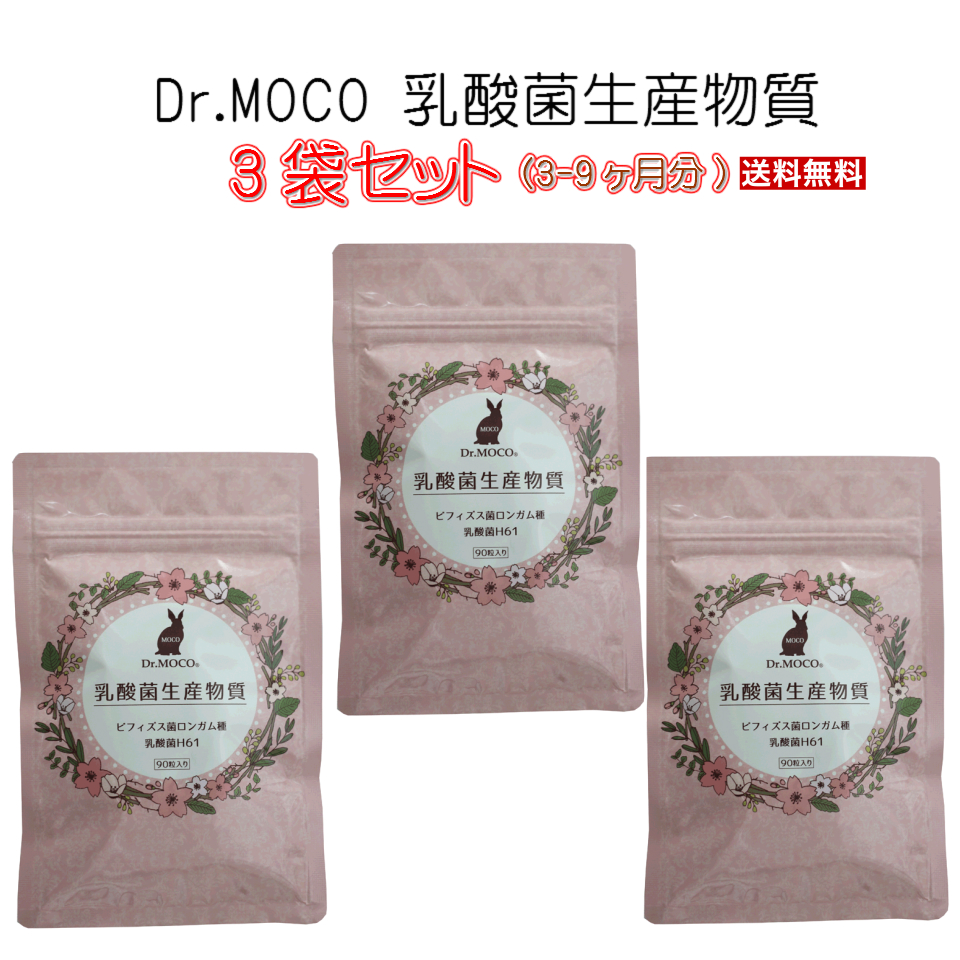 Dr.MOCO乳酸菌生産物質【3袋セット】
