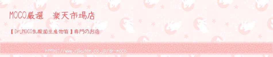 MOCO厳選 楽天市場店:Dr.MOCO乳酸菌生産物質専門店 腸内フローラが気になる人のお店