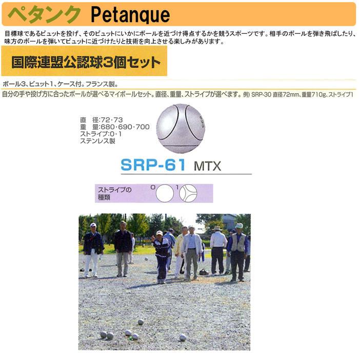 送料無料  ニュースポーツ サンラッキー ペタンク 国際連盟公認球3個セット SRP-61【smtb】【kb】