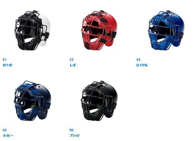 【送料無料】【asics アシックスベースボール】【ヘルメット】野球 ジュニア キャッチャー用ヘルメット 捕手用 BPH340