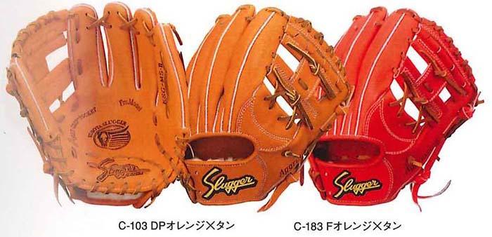 [刺繍可]【送料無料】【久保田スラッガー クボタ】野球 ベースボール 硬式用グラブ グローブ 内野手用(セカンド・ショート) KSG-MS-2 KSGMS2