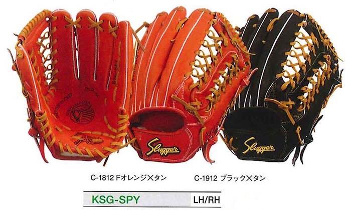 【送料無料】【久保田スラッガー クボタ】【グラブ グローブ】野球 硬式用グローブ(外野手用)  KSG-SPY KSGSPY