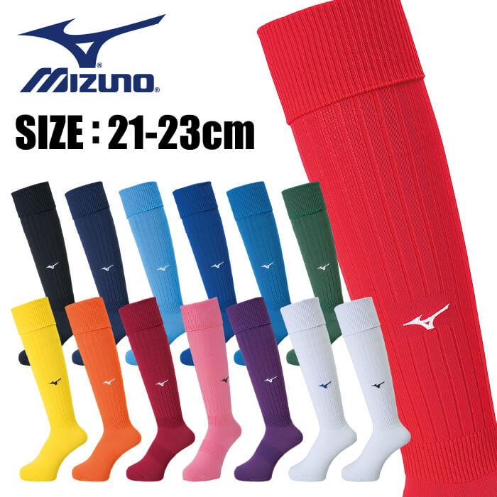 メール便送料無料 全14色 色がきれいのでシューズも合わせやすい MIZUNO 新品 ミズノ ソックス 靴下 200202 フットボール P2MX8063 21-23cm 高価値 ユニセックス サッカーストッキング サッカー
