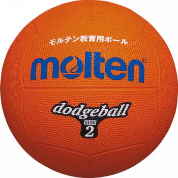 モルテン molten ドッジボール 2号球 D2OR オレンジ[メール便不可]