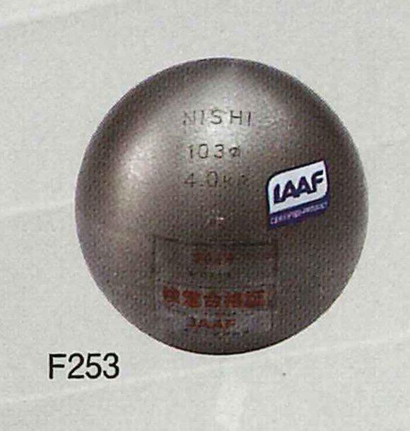 【送料無料】【NISHI ニシスポーツ】陸上競技 砲丸 (女子用) 4.000kg φ103mm F253 [200406] 父の日