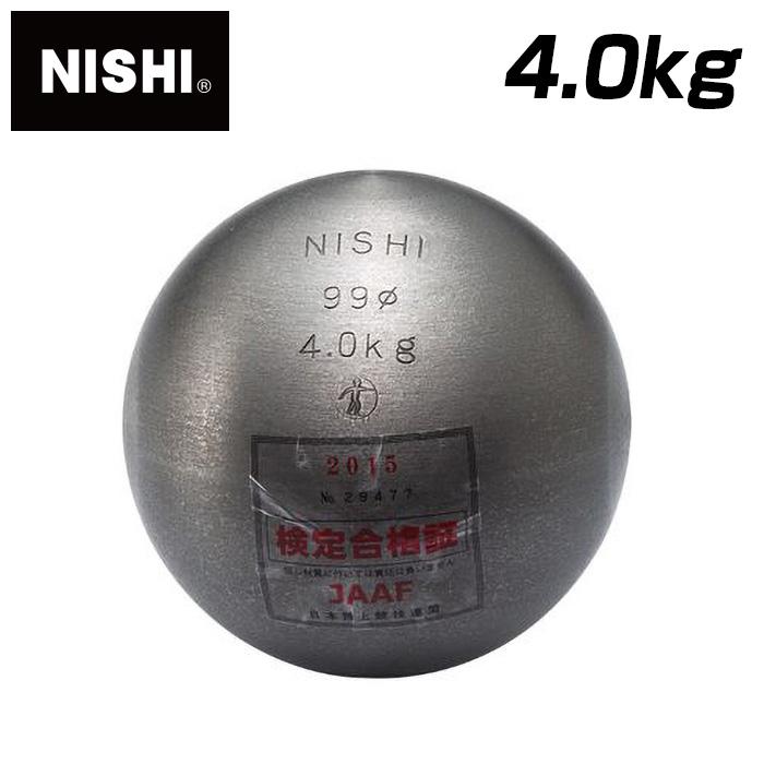 【送料無料】【NISHI ニシスポーツ】陸上競技 砲丸 (女子用) 4.000kg φ99mm F253A [200406] 父の日