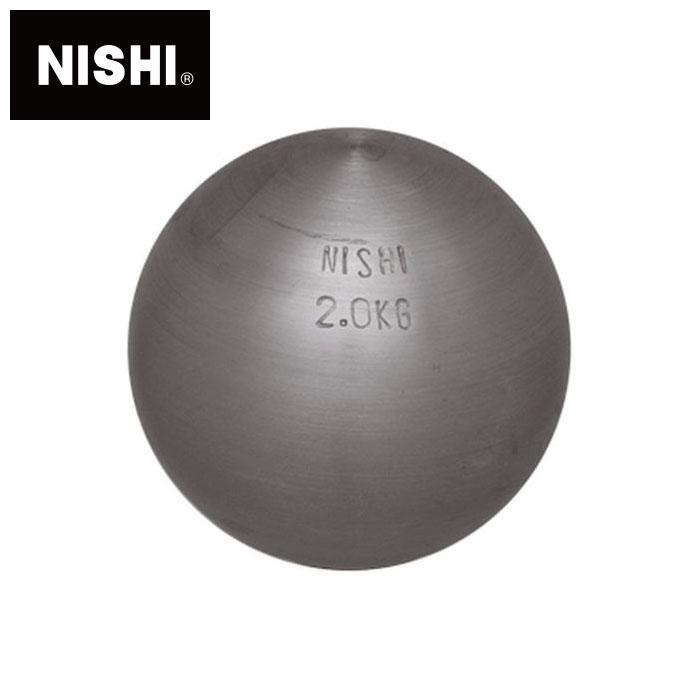 【NISHI ニシスポーツ】陸上競技 砲丸 (練習用) 2.0kg G1159 [210507]