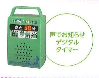 【送料無料】【サンラッキー SUNLUCKY】【ゲートボール】 デジタルチームタイマー  SG-800