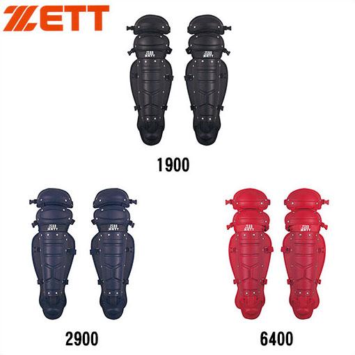 【ZETT(ゼット)】【防具】野球 一般軟式用キャッチャーレガーツ 軟式野球用レガーツ(z-bll3200b)[メール便不可]