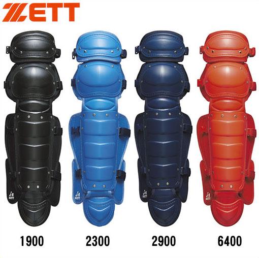 【送料無料】【ZETT(ゼット)】【防具】 ソフトボール用キャッチャーレガーツ ソフト用レガーツBLL-5233(z-bll5233)