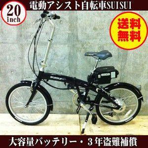 【送料無料】KAIHOU 電動アシスト自転車 スイスイ 20インチ 折りたたみ 自転車 KH-DCY03 ブラック/ホワイト 【新型ホワイト/ブラック スポーツ 入荷!】