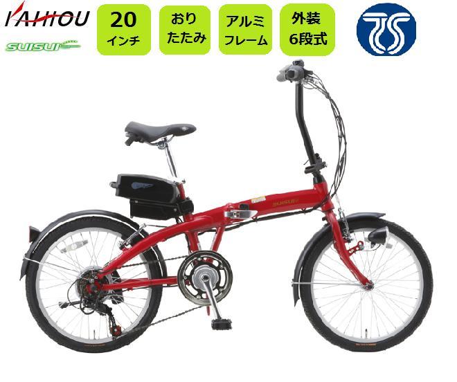 【送料無料】 20インチ 折りたたみ 電動アシスト自転車 電動自転車 折りたたみ自転車 シマノ製外装6段式変速ギア BM-A30 オリジナルカラー赤
