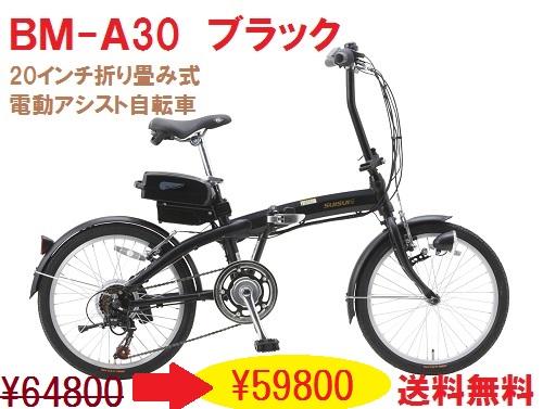 【送料無料】 20インチ 折りたたみ 電動アシスト自転車 電動自転車 折りたたみ自転車 シマノ製外装6段式変速ギア BM-A30 ブラック