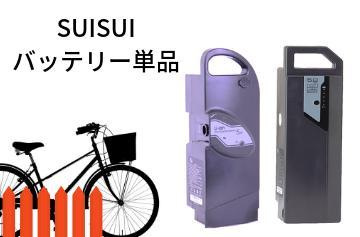 【送料無料】KAIHOU SUISUI スイスイ電動アシスト自転車専用バッテリー単品