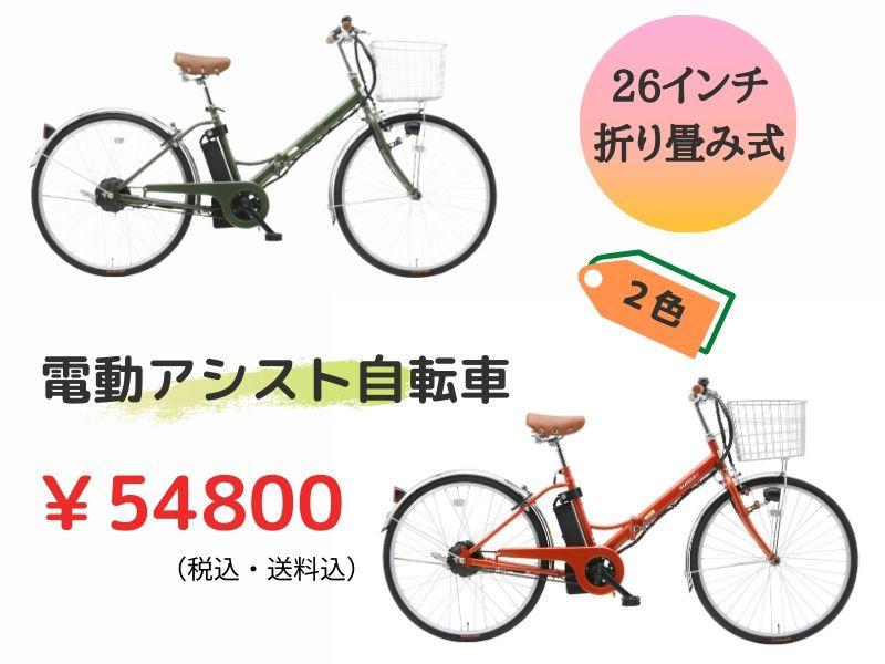 【自転車移動でウイルス対策】【軽量型】折りたたみ電動アシスト自転車【変速なし/26インチ/アシスト3モード】カイホウジャパン KH-DCY110(通勤 通学 軽い) 安い