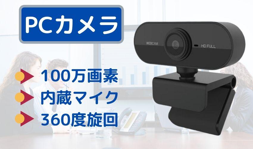 パソコン 内蔵 カメラ