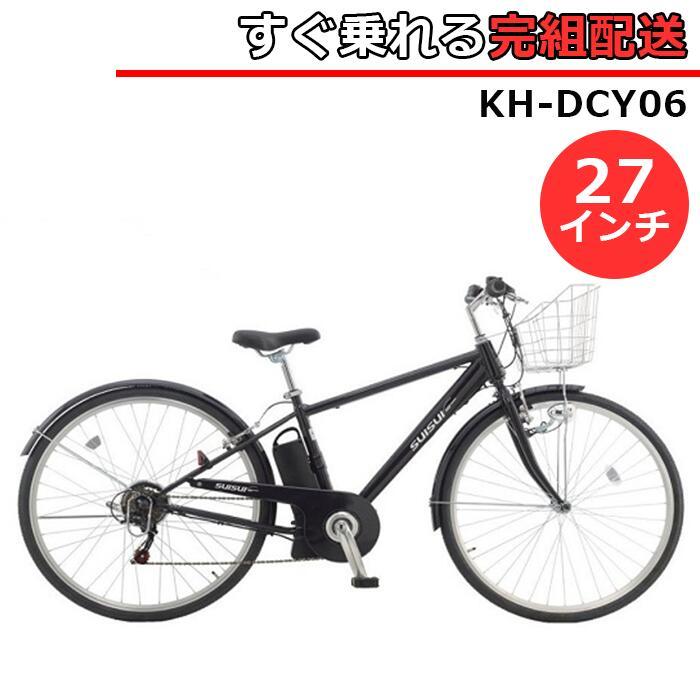 【自転車移動でウイルス対策】電動アシスト自転車 外装7段式 ワンタッチコントローラー 27インチ 変速 KH-DCY06 (バッテリー 充電器 付属)