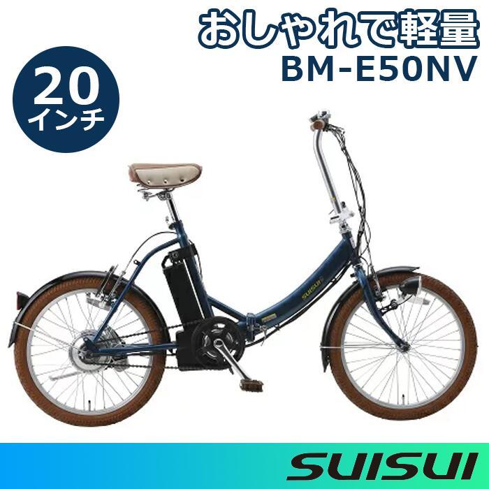 【自転車移動でウイルス対策】送料無料【おしゃれで軽量】 20インチ 電動アシスト自転車 折りたたみ式 通勤 通学 3モードアシスト BM-E50