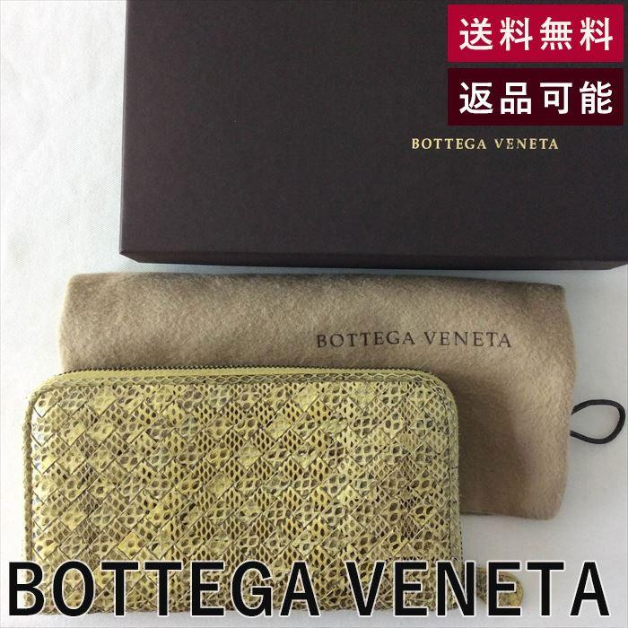 【中古】ボッテガヴェネタ BOTTEGA VENETA 財布 レオパード ラウンド アニマル C0422K025-D0109