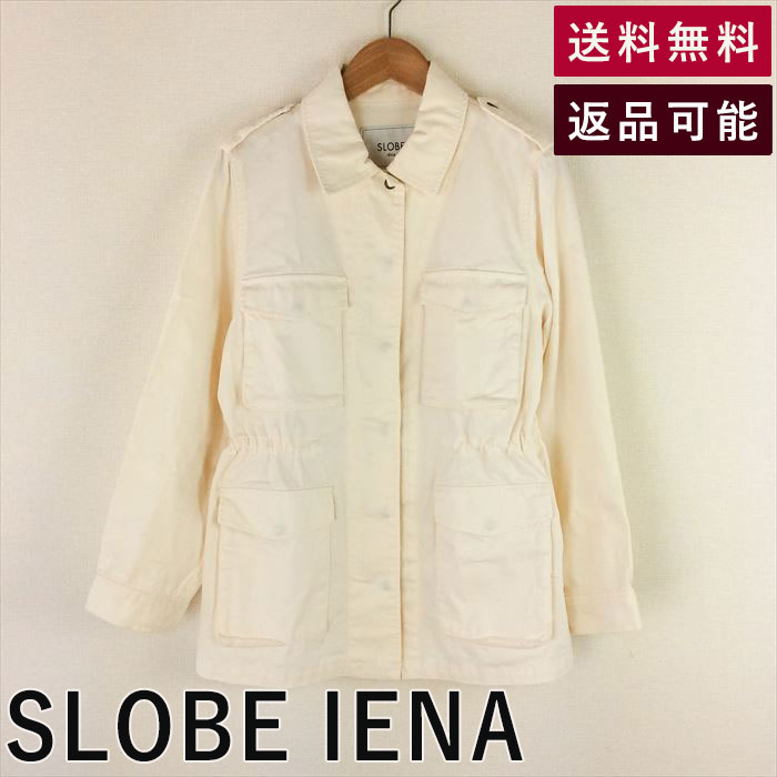 【中古】スローブイエナ SLOBE IENA ミリタリージャケット サイズ36 オフホワイト コットン 2017327O002-D0311