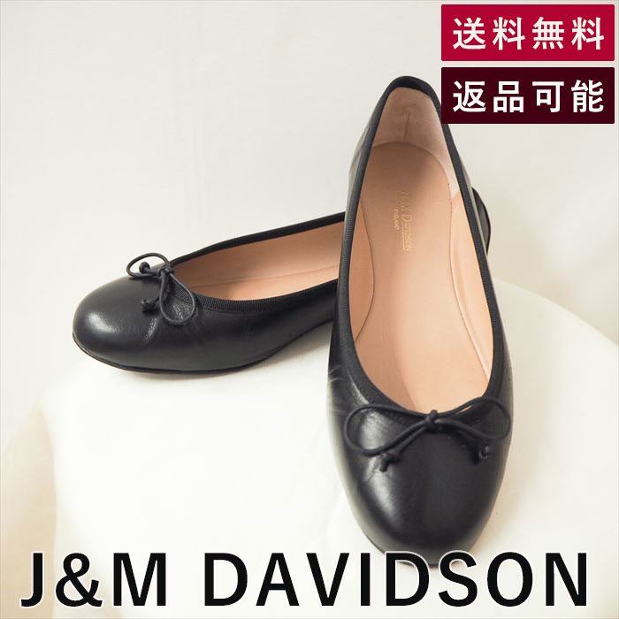 【中古】J&M Davidson ジェイアンドエムデヴィッドソン バレエシューズ 黒 ぺたんこ フラット シンプル| サイズ37 ジェーアンドエム 革 レザー シンプル デヴィッドソン デヴィットソン デビッドソン デビットソン レディース 靴 くつ カジュアル パンプス 歩きやすい