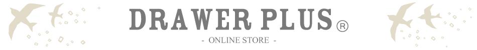 DRAWER PLUS:カエルのコポーのナチュラル雑貨ショップです