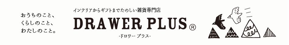 DRAWER PLUSドロワープラス:インテリアからギフトまでたのしい雑貨専門店
